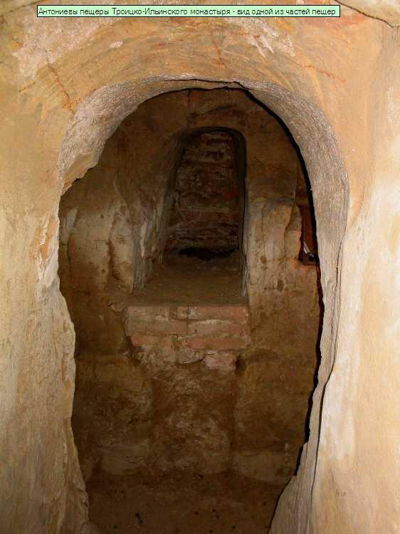 Антониевы пещеры Троицко-Ильинского монастыря - вид одной из частей пещер