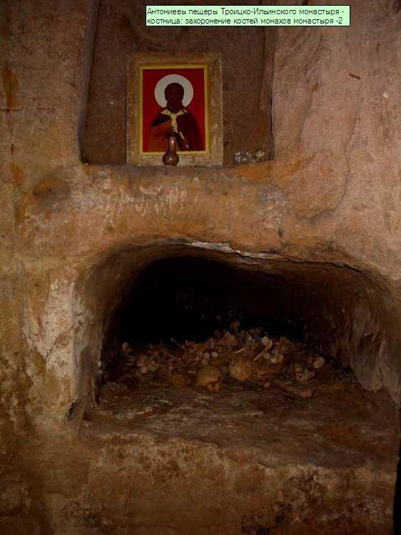 Антониевы пещеры Троицко-Ильинского монастыря - костница: захоронение костей монахов монастыря -2