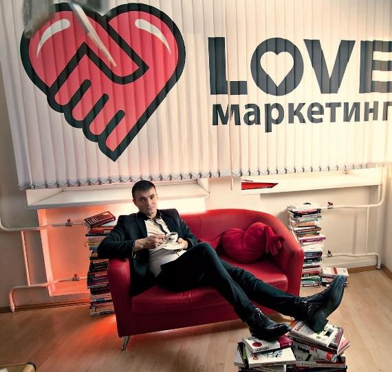 Love маркетинг