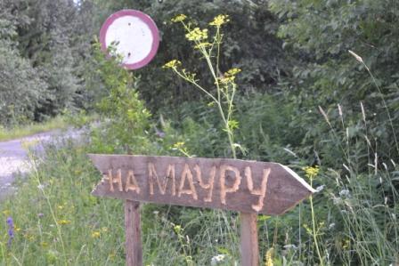 гора Маура (14)