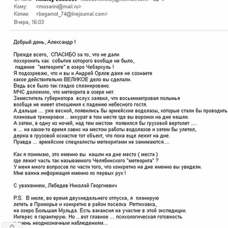 Письмо энтузиаста 2