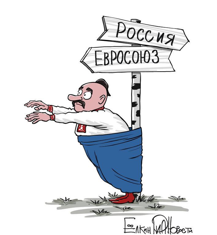 Россия- Евросоюз выбор