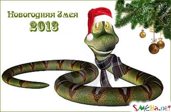 Змей 1