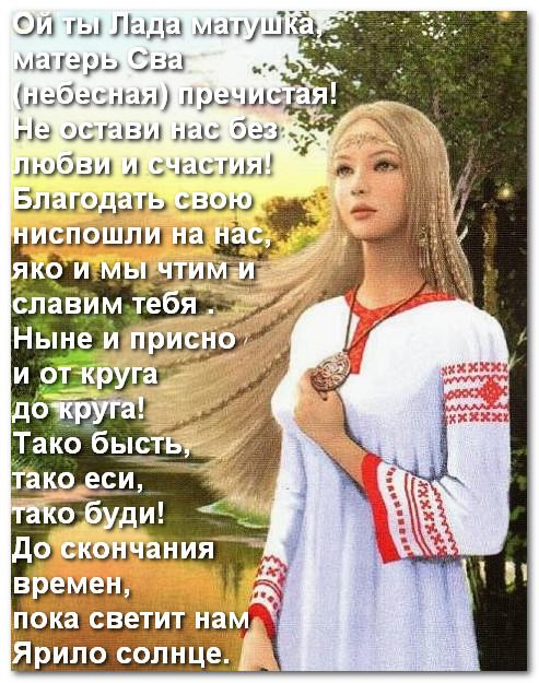 Молитва славян