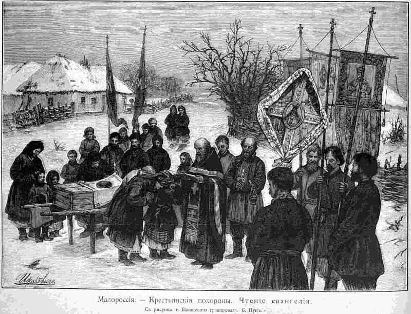 Крестьянские похороны