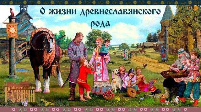 др. славяне