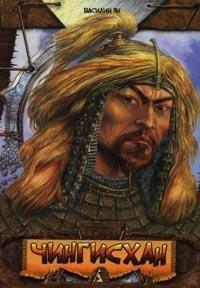 Чингисханн
