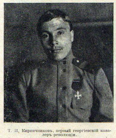 Т.И.Кирпичников
