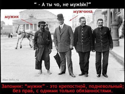 мужики и мужчины
