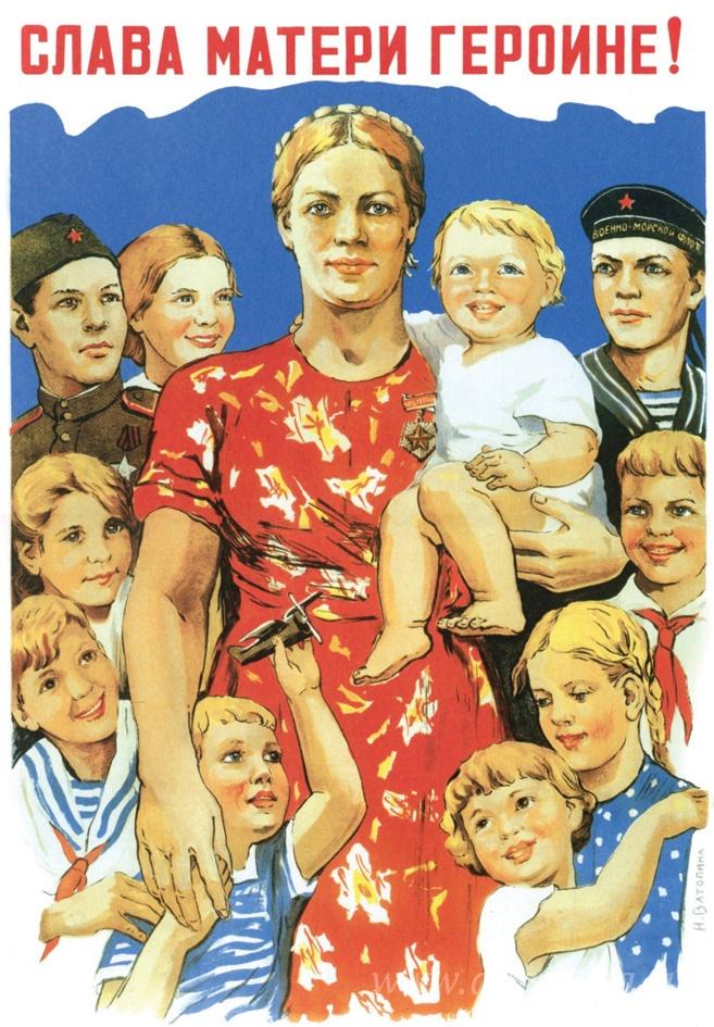 Мать - героиня.