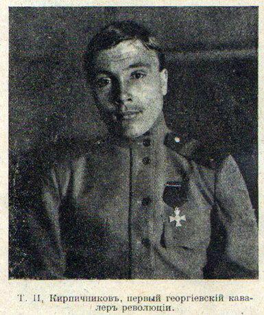 Т. И. Кирпичников