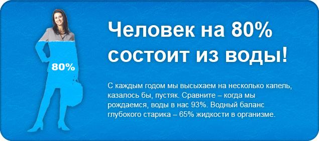 80% воды