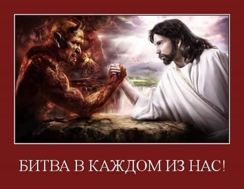 ииисус-против-сатаны