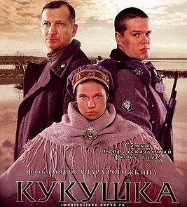 Постер_фильма_«Кукушка»_(Россия,_2002)