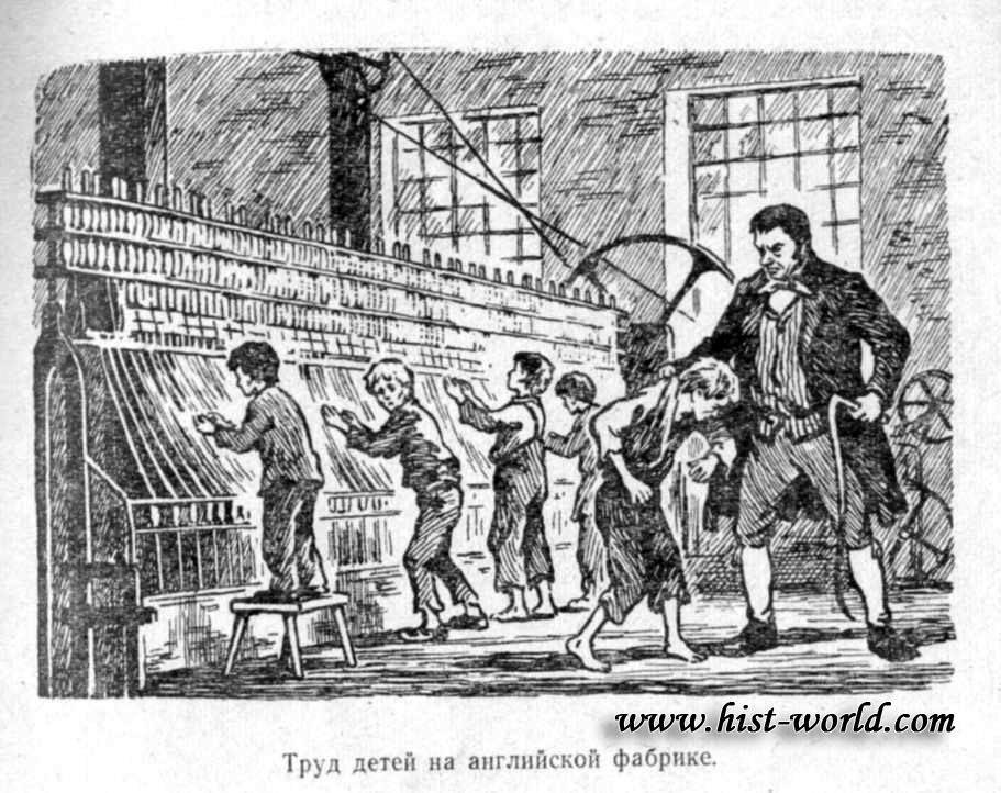 труд детей на английской фабрике