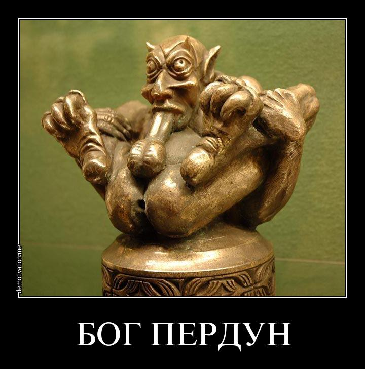 бог пердун