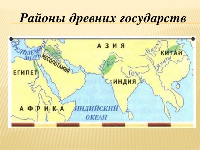 древние государства