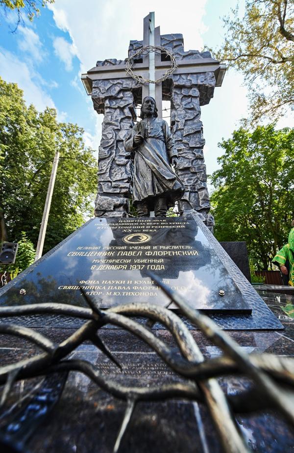 Памятник о. Павлу Флоренскому