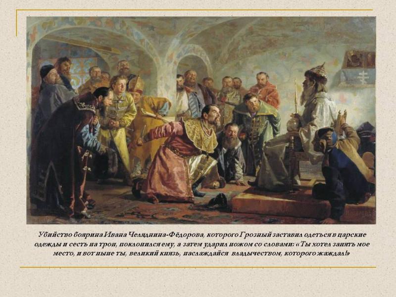 0006-006-Ubijstvo-bojarina-Ivana-CHeljadnina-Fjodorova