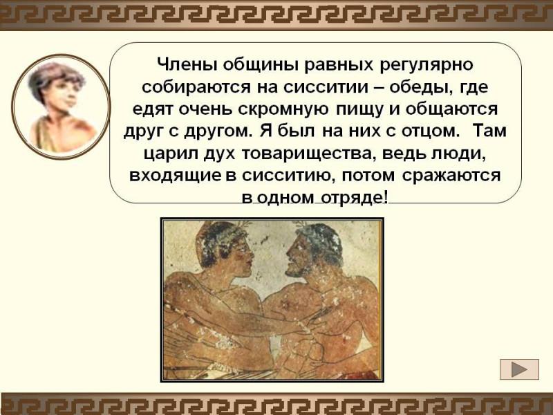 сисситии