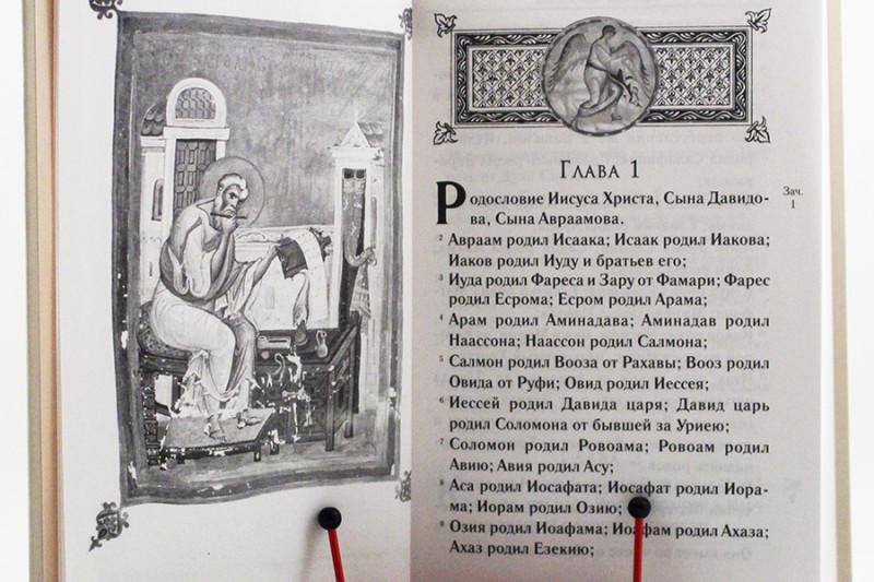Вопрос о родословии Христа