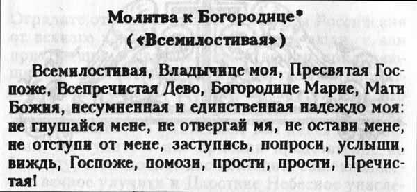 молитва св. Серафима Саровского