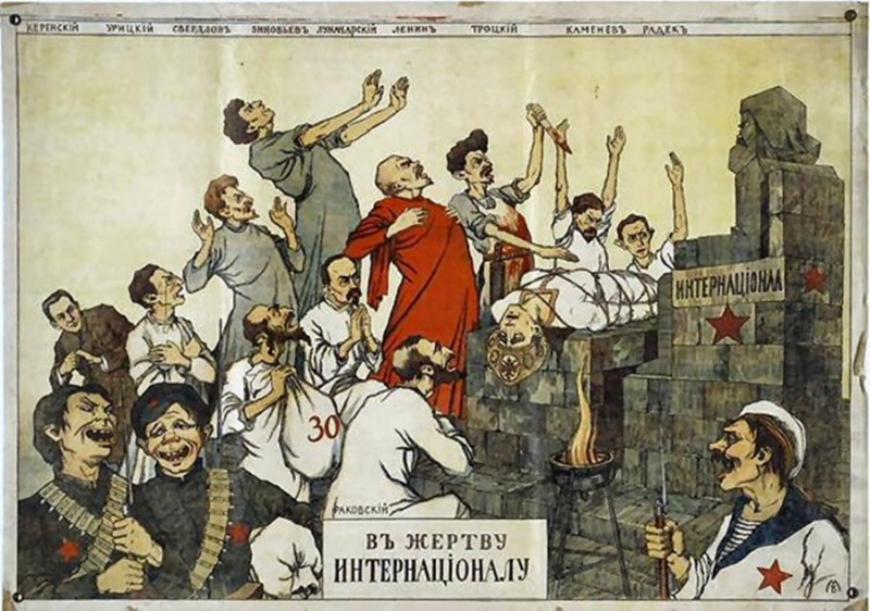 Плакат В жертву Интернационалу