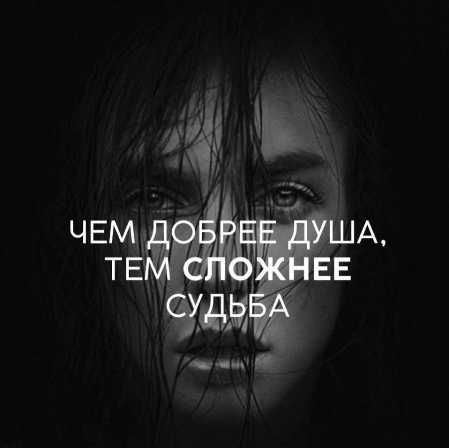 душа - судьба
