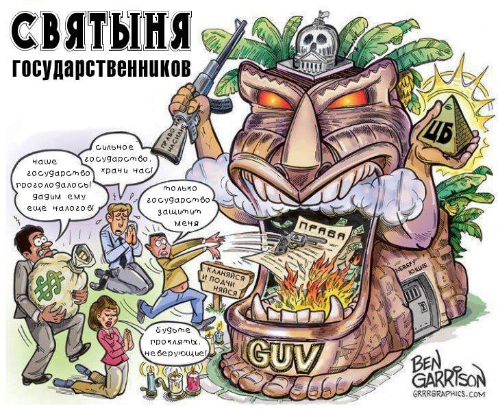 идол государственников