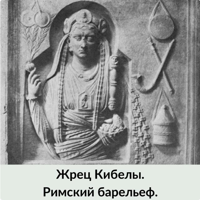 жрец Кибелы