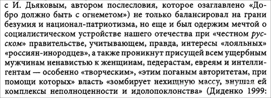 Дьяков