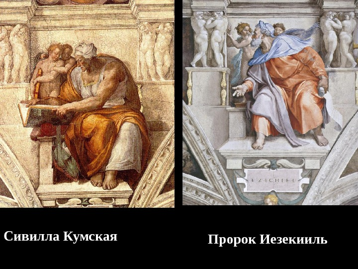 Сивилла Кумская