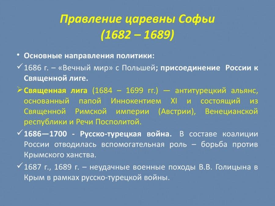 Софья 4