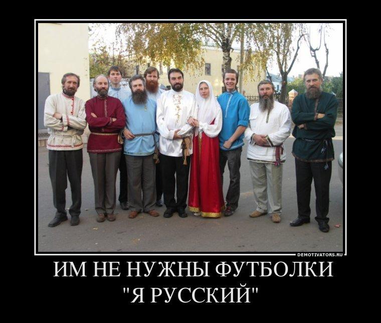 73882526_-im-ne-nuzhnyi-futbolki-ya-russkij