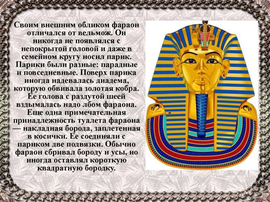 фараоны или фараонши