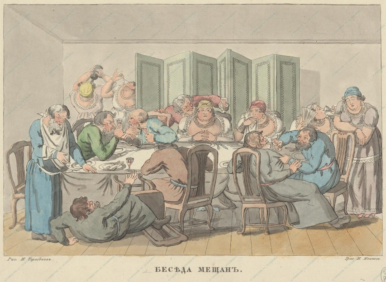 БЕСЕДА МЕЩАН, около 1814