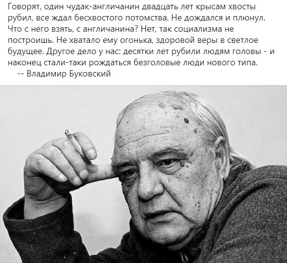 Буковский
