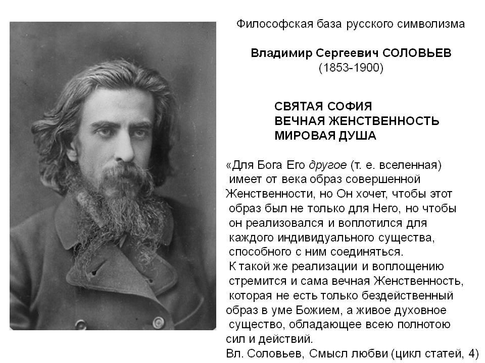 Вл. Соловьёв