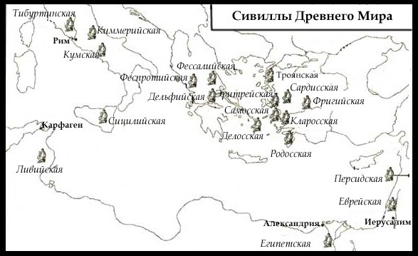 Сивиллы_древнего_мира