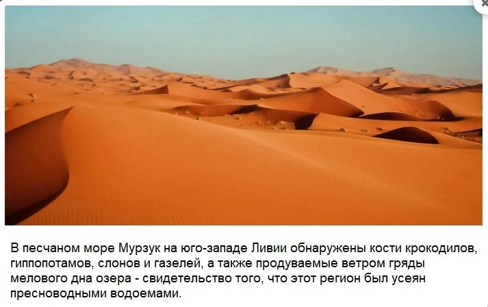 песчаное море