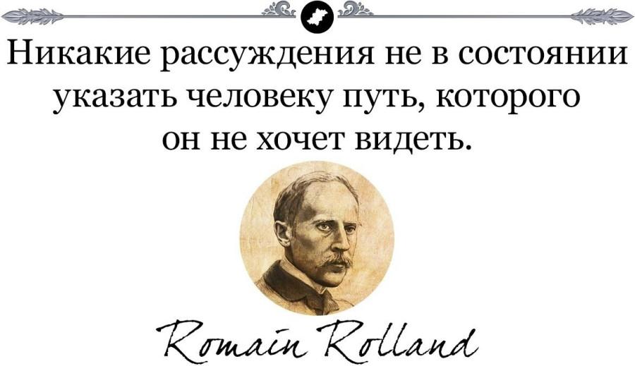 Ромен Роллан
