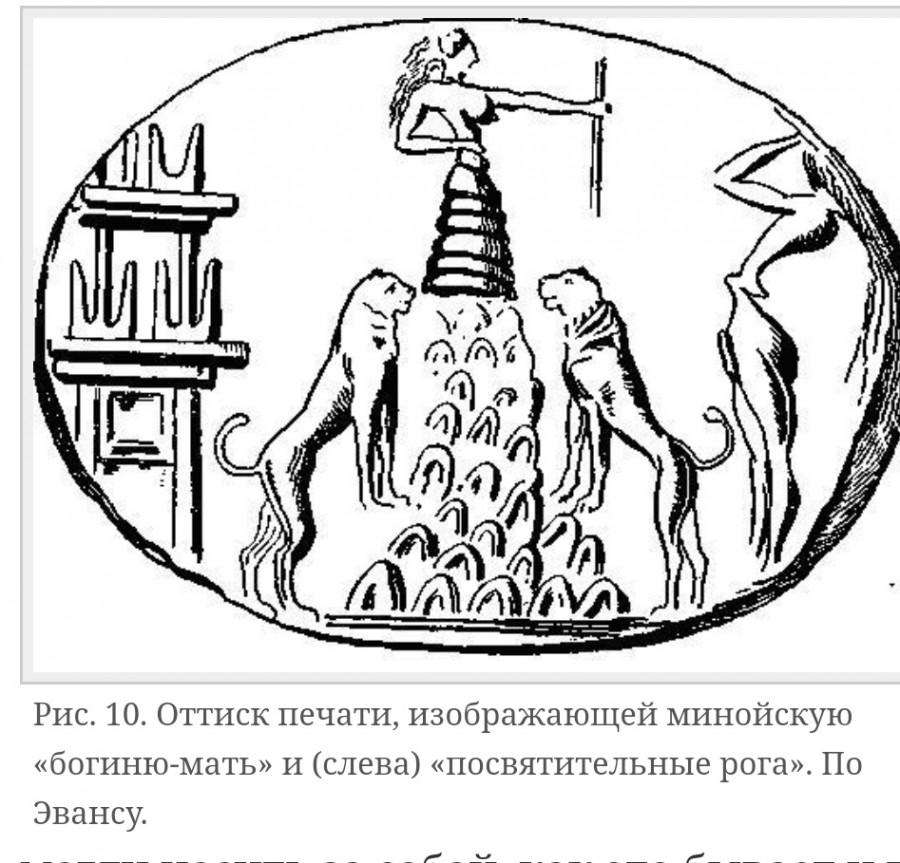 минойская богиня 2