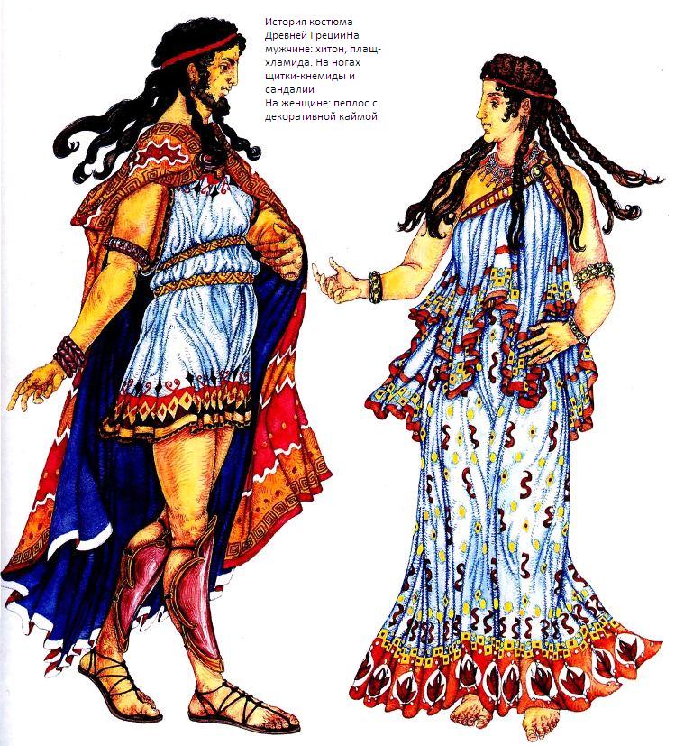 Mycenaean male and female dress from mir-kostuma.com