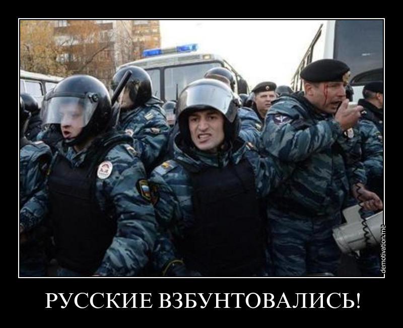 русские взбунтовались