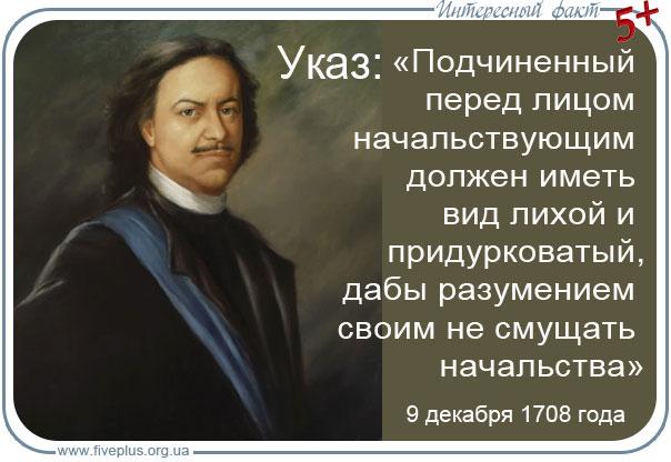 Указ Петра Первого