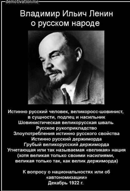 Ленин о русском народе