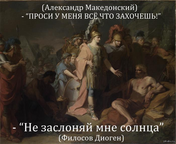 Александр и Диоген