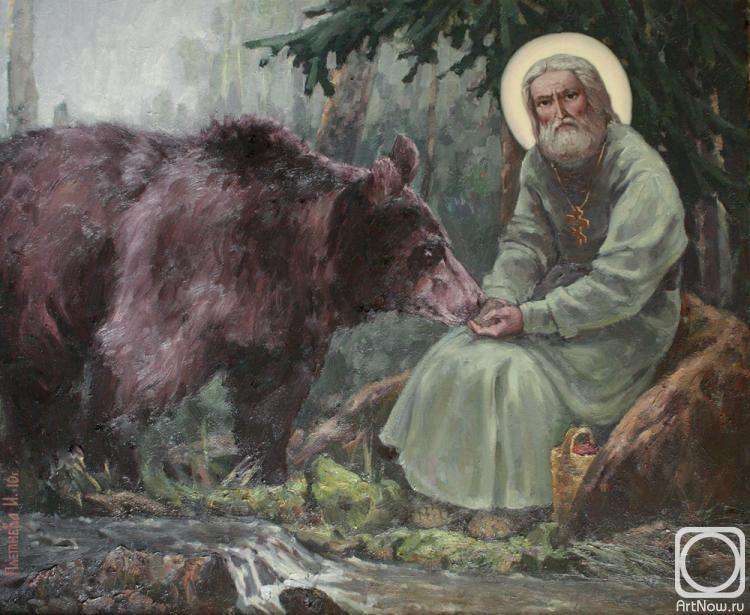 Серафим Саровский с медведем