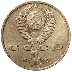 1 рупь
