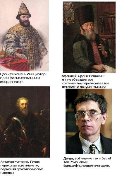 Всемирная история по версии академика Фоменко